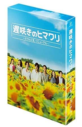 遅咲きのヒマワリ ~ボクの人生、リニューアル~ DVD-BOX 新品 マルチレンズクリーナー付き