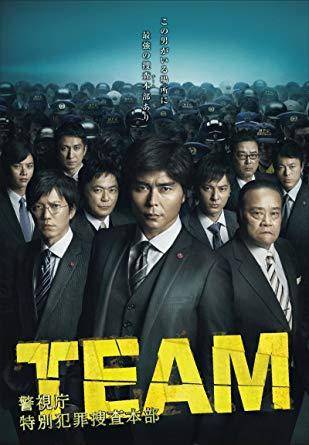 TEAM~警視庁特別犯罪捜査本部 DVD-BOX 新品 マルチレンズクリーナー付き