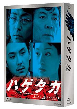 ハゲタカ Blu-ray Disc BOX 新品 マルチレンズクリーナー付き