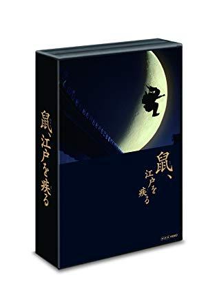 「鼠、江戸を疾る」 DVD BOX 新品 マルチレンズクリーナー付き