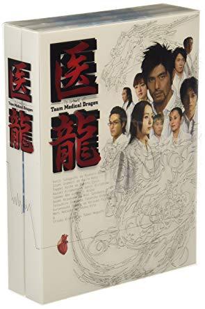 医龍 Team Medical Dragon DVD-BOX 新品 マルチレンズクリーナー付き