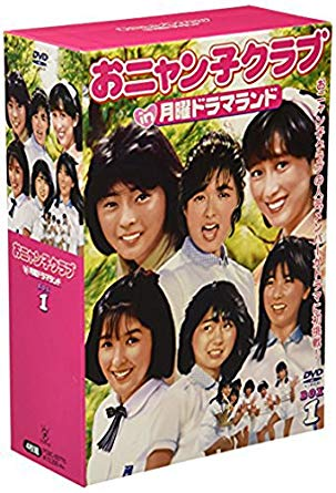 おニャン子クラブin月曜ドラマランド BOX 1 [DVD]新品 マルチレンズクリーナー付き