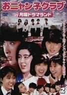 おニャン子クラブin月曜ドラマランド BOX 2 [DVD](中古)マルチレンズクリーナー付き