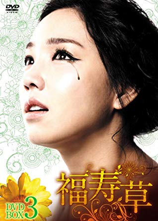 福寿草 DVD-BOX3 新品 マルチレンズクリーナー付き