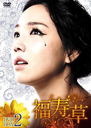 福寿草 DVD-BOX2 新品 マルチレンズクリーナー付き