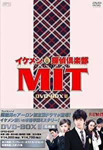 イケメン探偵倶楽部MIT DVD-BOXII 新品 マルチレンズクリーナー付き