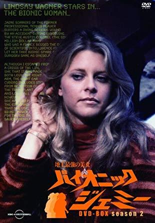 地上最強の美女 バイオニック・ジェミー Season2 DVD-BOX(22話収録)(中古)マルチレンズクリーナー付き