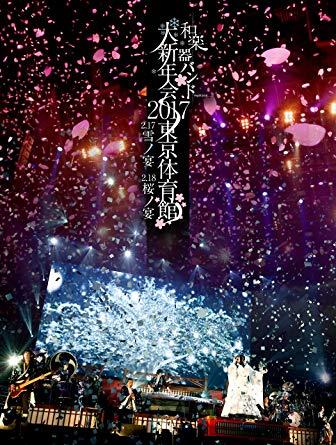 【早期購入特典あり】和楽器バンド大新年会2017東京体育館 -雪ノ宴・桜ノ宴- (Blu-ray Disc2枚組) (スマプラ対応) (初回生産限定盤A)(和楽器バンド オリジナルノート(A5サイズ)付)新品 マルチレンズクリーナー付き