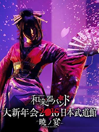 【Amazon.co.jp限定】和楽器バンド 大新年会2016 日本武道館 -暁ノ宴-(3DVD+スマプラムービー)新品 マルチレンズクリーナー付き
