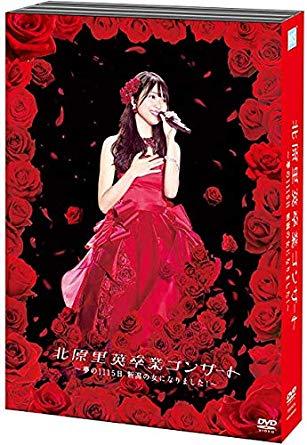 【DVD】 北原里英卒業コンサート~夢の1115日新潟の女になりました!~新品 マルチレンズクリーナー付き