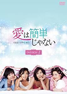 愛は簡単じゃない DVD-BOX1 新品 マルチレンズクリーナー付き
