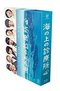 海の上の診療所 Blu-ray BOX 新品 マルチレンズクリーナー付き