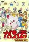 GU-GU ガンモ DVD-BOX VOL.1 杉山佳寿子 新品 マルチレンズクリーナー付き
