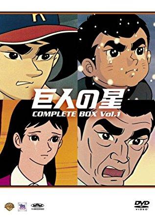 巨人の星コンプリートBOX Vol.1 [DVD] 古谷徹 新品 マルチレンズクリーナー付き