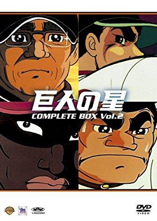 巨人の星コンプリートBOX Vol.2 [DVD] 古谷徹 新品 マルチレンズクリーナー付き