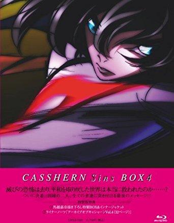 キャシャーンSins Blu-ray 特別装丁BOX4巻 (中古)マルチレンズクリーナー付き