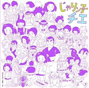アニメ・ミュージック・カプセル「じゃりン子チエ」 CD 新品 マルチレンズクリーナー付き