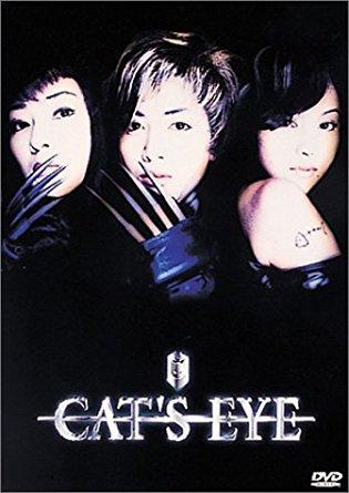 CAT'S EYE [DVD] 稲森いずみ 内田有紀 新品 マルチレンズクリーナー付き