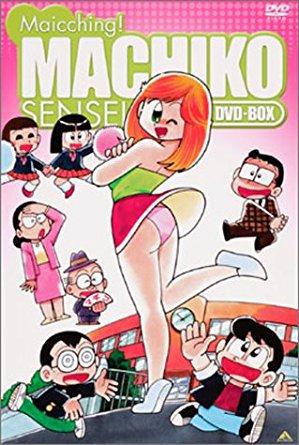 まいっちんぐマチコ先生 DVD-BOX 斯波重治 新品 マルチレンズクリーナー付き