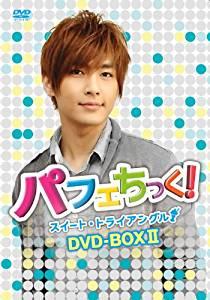 パフェちっく! ~スイート・トライアングル~ ノーカット版 DVD-BOX II アーロンver. リーン・ユウ 新品 マルチレンズクリーナー付き