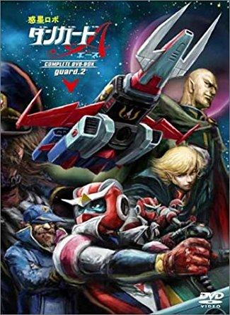 惑星ロボ ダンガードA (エース) COMPLETE DVD-BOX guard.2 神谷明 新品 マルチレンズクリーナー付き