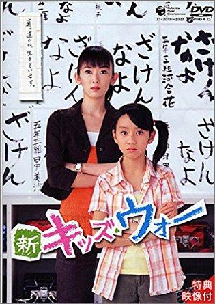 新キッズ・ウォー DVD-BOX 大河内奈々子 マルチレンズクリーナー付き (中古)