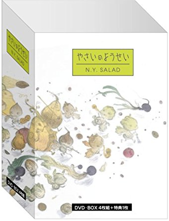 やさいのようせい N.Y.SALAD DVDBOX 原田知世 新品 マルチレンズクリーナー付き