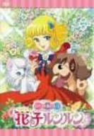 花の子ルンルン DVD-BOX 1 岡本茉莉 新品 マルチレンズクリーナー付き