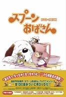 スプーンおばさん DVD-BOX 1 瀬能礼子 新品 マルチレンズクリーナー付き