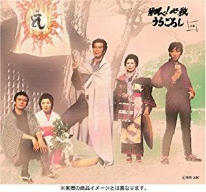翔べ!必殺うらごろし (上巻) [DVD] 中村敦夫 (中古)マルチレンズクリーナー付き