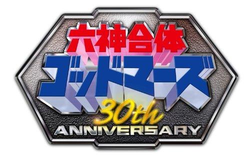 30th Anniversary 六神合体ゴッドマーズ SUPER COMPLETE BOX【完全期間生産限定】 [Blu-ray] (中古)マルチレンズクリーナー付き