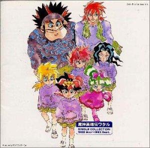 「魔神英雄伝ワタル」シングル・コレクション1988メイ~1993セプテンバー CD 新品 マルチレンズクリーナー付き