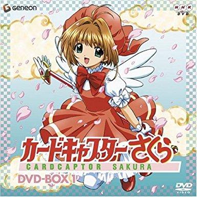 カードキャプターさくら DVD-BOX 1 丹下桜 新品 マルチレンズクリーナー付き