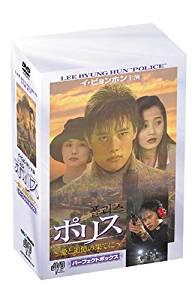 ポリス パーフェクトボックス ~愛と追憶の果てに~ [DVD] イ・ビョンホン 新品 マルチレンズクリーナー付き
