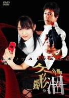 ケータイ刑事 銭形泪 DVD-BOX 3 黒川芽以 新品 マルチレンズクリーナー付き