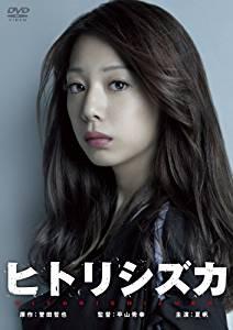ヒトリシズカ DVD-BOX 夏帆  (中古)マルチレンズクリーナー付き