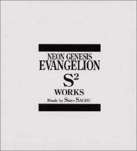 NEON GENESIS EVANGELION S2 WORKS CD 新品 マルチレンズクリーナー付き