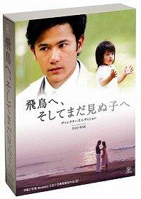 飛鳥へ、そしてまだ見ぬ子へ~ ディレクターズ エディション DVDBOX 稲垣吾郎 新品 マルチレンズクリーナー付き