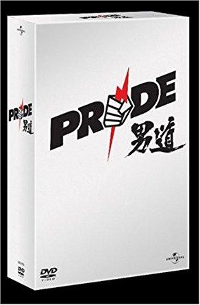 PRIDE 男道 DVD-BOX 新品 マルチレンズクリーナー付き