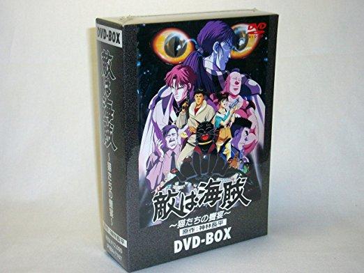 敵は海賊 DVD-BOX 三ツ矢雄二 (中古)マルチレンズクリーナー付き