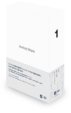 アンジェイ・ワイダ DVD-BOX 1 (世代/地下水道/灰とダイヤモンド) 新品 マルチレンズクリーナー付き