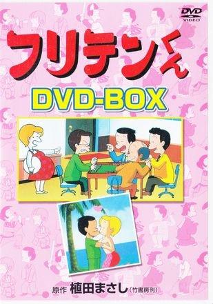 フリテンくん DVD-BOX 近田春夫 新品 マルチレンズクリーナー付き