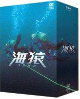 海猿 プレミアムDVD-BOX 伊藤英明 新品 マルチレンズクリーナー付き