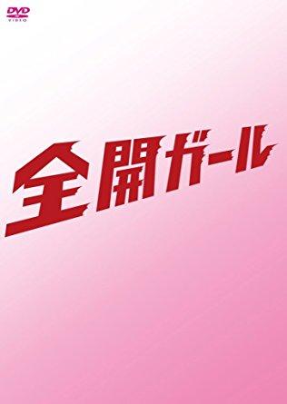 全開ガール~ディレクターズカット~ DVD-BOX 新垣結衣 新品 マルチレンズクリーナー付き