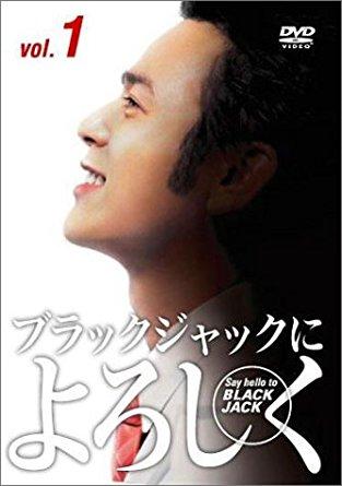 ブラックジャックによろしく DVD-BOX 妻夫木聡 新品 マルチレンズクリーナー付き