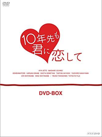 10年先も君に恋して DVD-BOX(中古)マルチレンズクリーナー付き