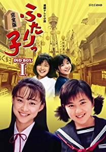 連続テレビ小説 ふたりっ子 完全版 DVD-BOX 1 岩崎ひろみ (中古)マルチレンズクリーナー付き