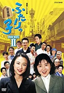 連続テレビ小説 ふたりっ子 完全版 DVD-BOX2 岩崎ひろみ マルチレンズクリーナー付き (中古)