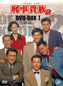 刑事貴族2 DVD-BOXI 水谷豊 (中古) マルチレンズクリーナー付き