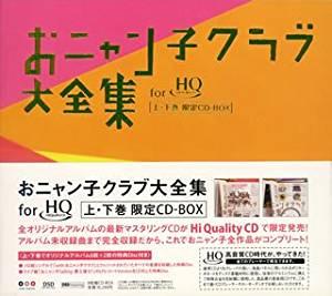おニャン子クラブ大全集CD-BOX(HQCD盤) 新品 マルチレンズクリーナー付き